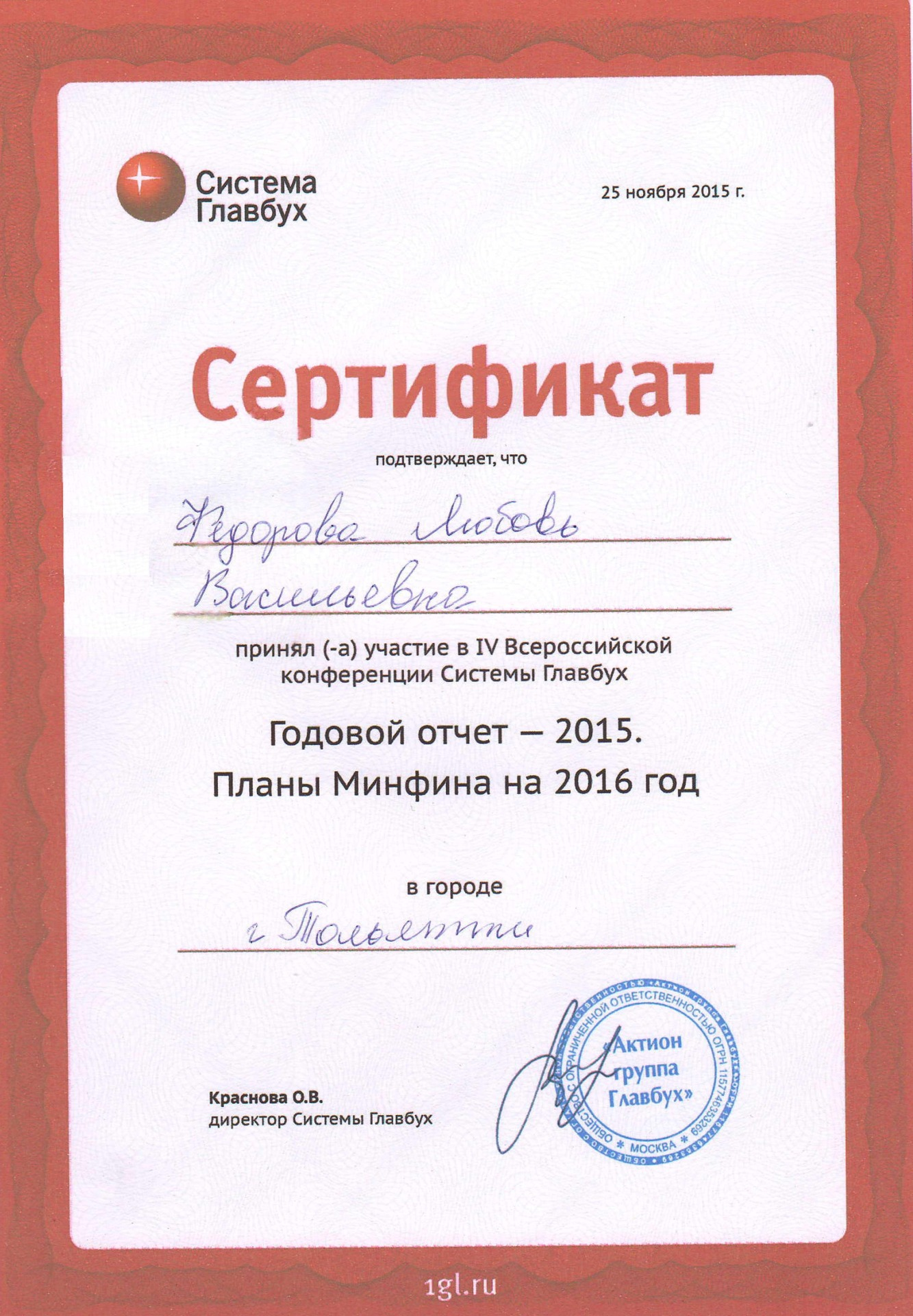 бухгалтерские услуги тольятти